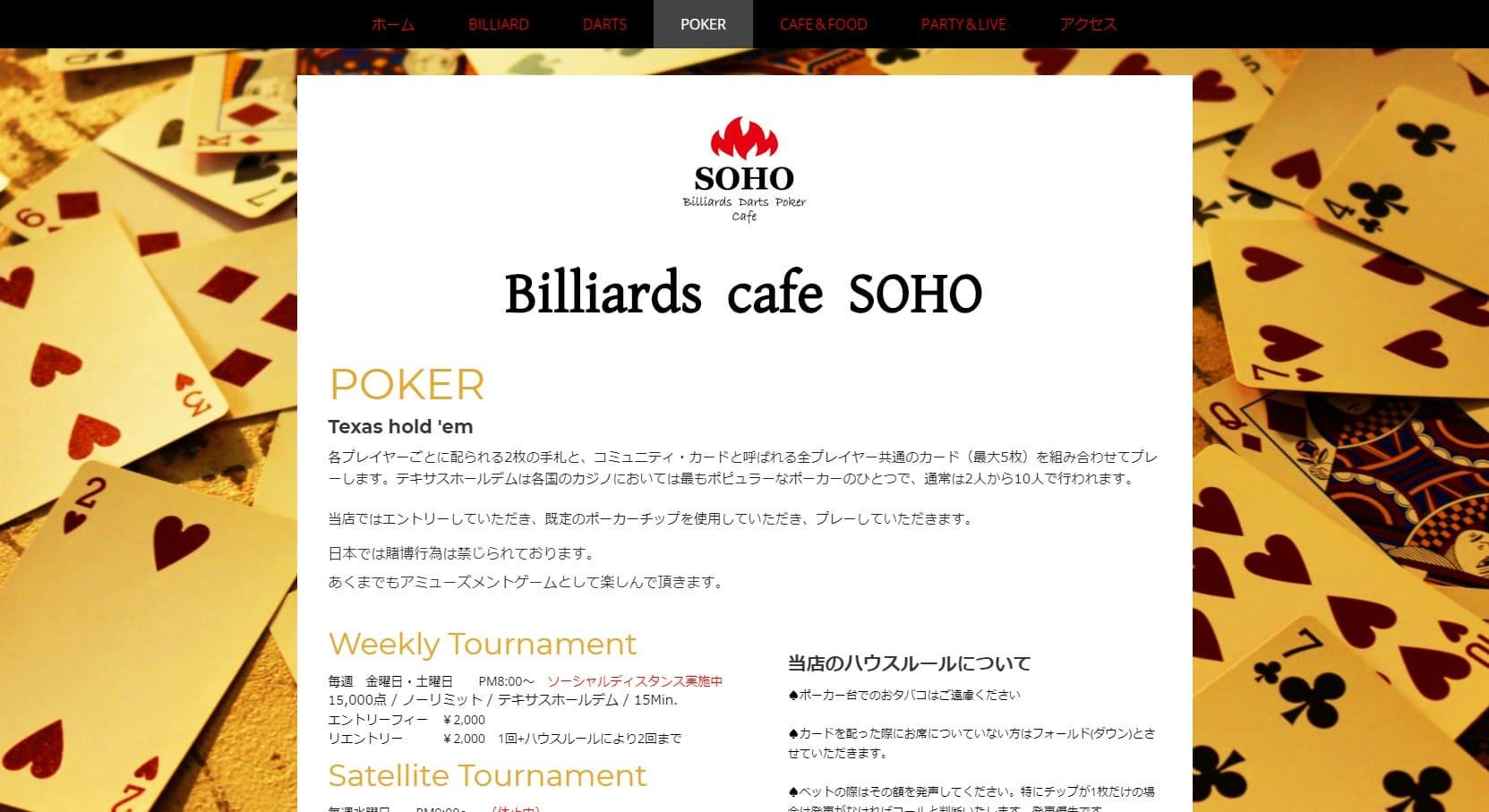 Billiards Cafe SOHOのウェブサイト画像。