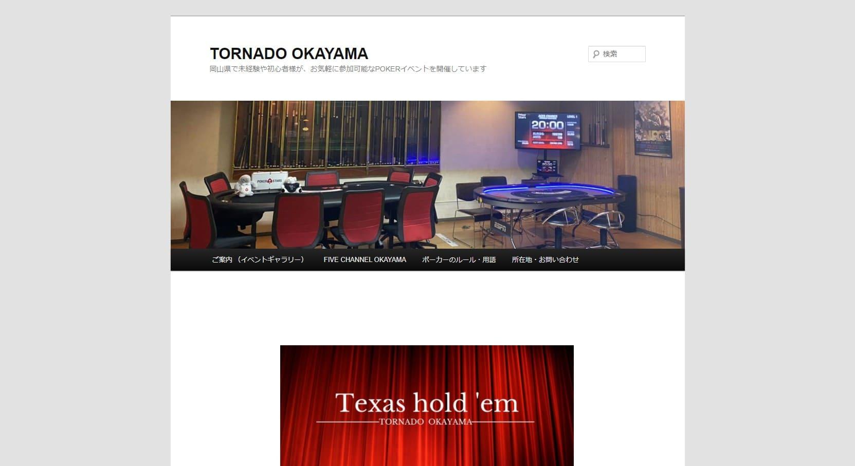 TORNADO OKAYAMAのウェブサイト画像。