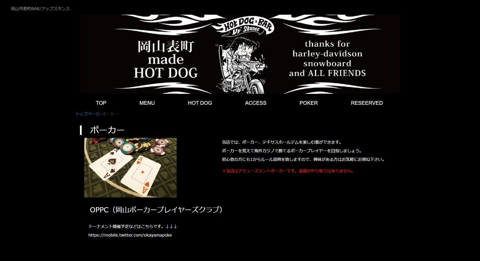 HOT DOG & BAR Up'Stacceのウェブサイト画像。