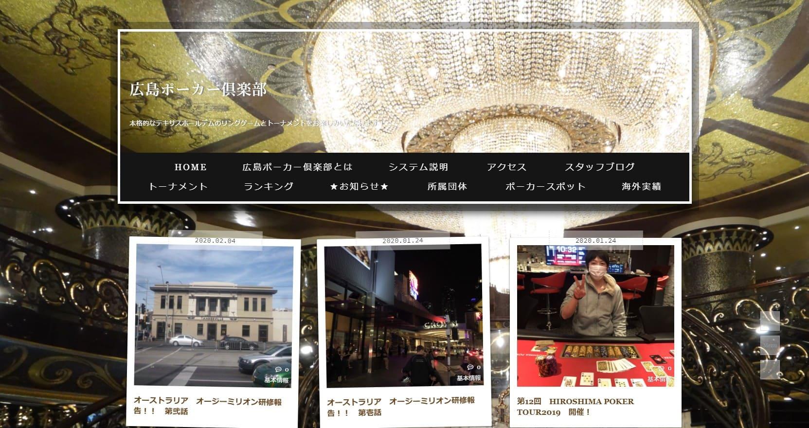 広島ポーカー倶楽部のウェブサイト画像。