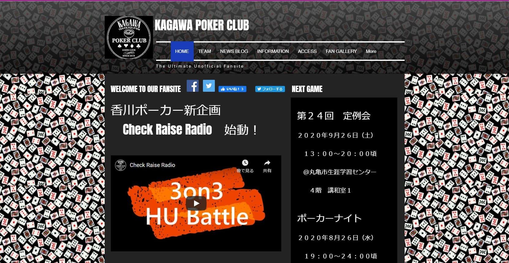 香川ポーカー倶楽部のウェブサイト画像。