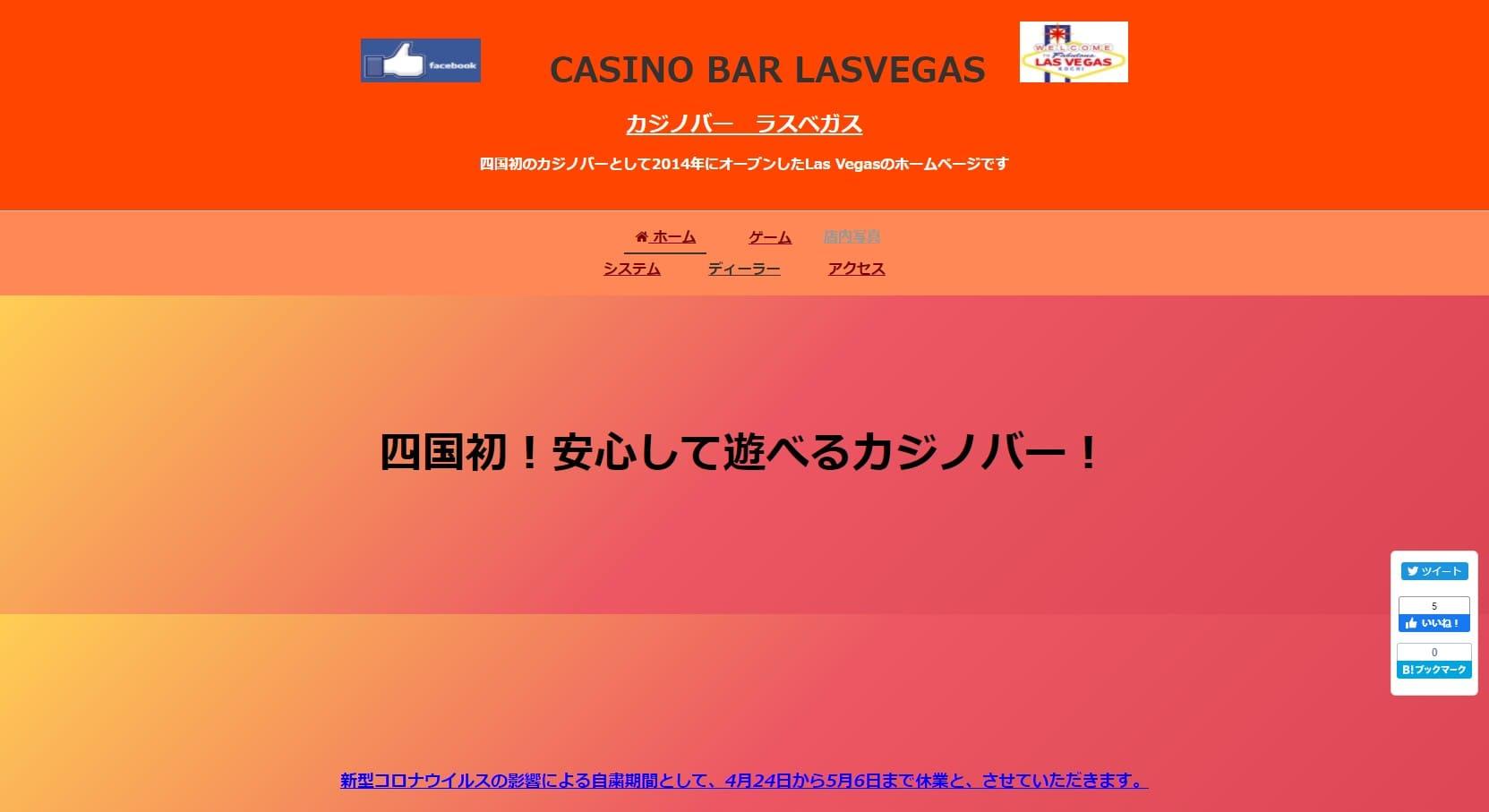 CASINO BAR LASVEGASのウェブサイト画像。