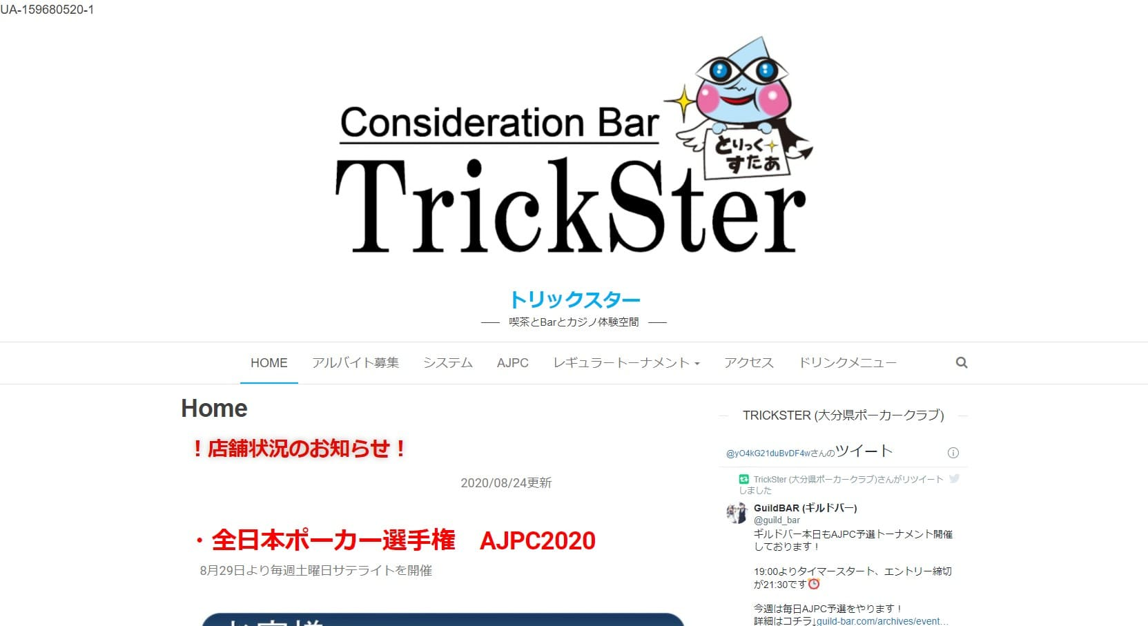 TrickSterのウェブサイト画像。