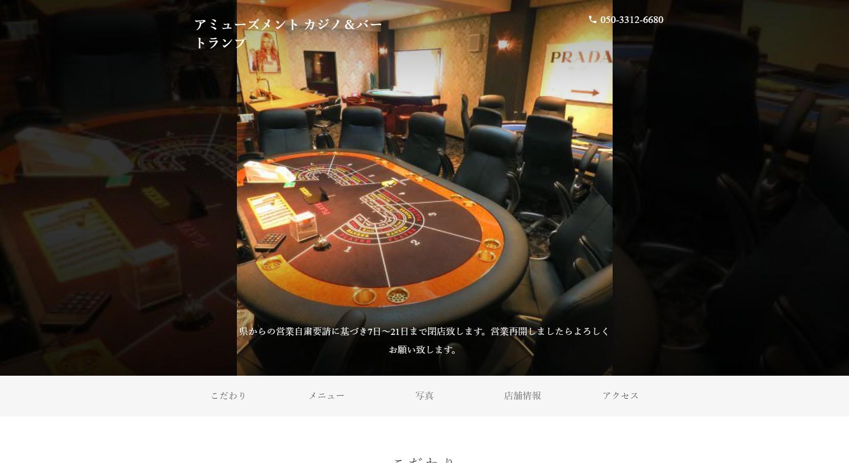 amusement casino & bar TRUMPのウェブサイト画像。
