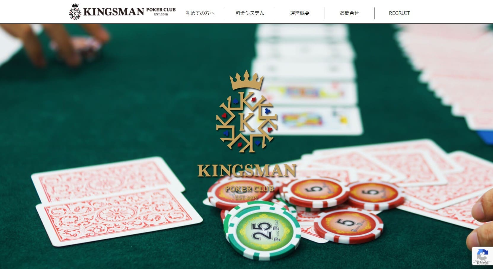 POKER CLUB KINGSMANのウェブサイト画像。