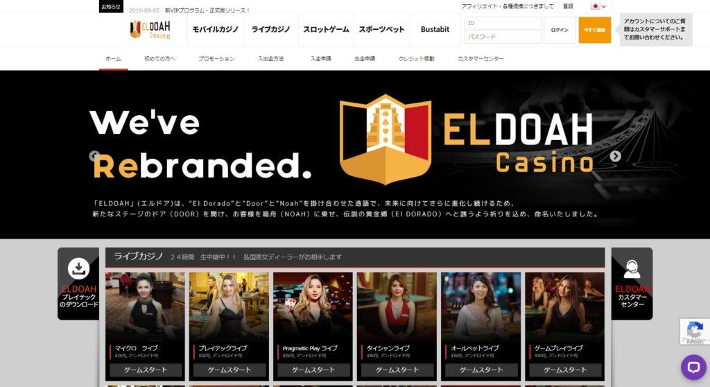 エルドアカジノのウェブサイト画像。